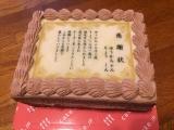 「感謝状ケーキで特別な誕生日に…」の画像(2枚目)