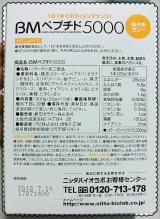 柚子味コラーゲンゼリー「BMペプチド5000」☆株式会社ニッタバイオラボ の画像(2枚目)