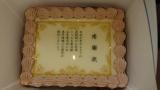 最高に気に入った感謝状ケーキの画像(1枚目)