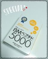 柚子味コラーゲンゼリー「BMペプチド5000」☆株式会社ニッタバイオラボ の画像(1枚目)