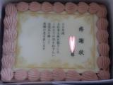 サプライズで感謝状ケーキ♡の画像(1枚目)