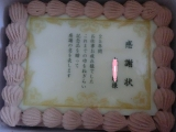 サプライズで感謝状ケーキ♡の画像(10枚目)