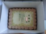サプライズで感謝状ケーキ♡の画像(8枚目)