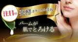「   黒龍堂 ハイスキン エッセンスリッチバーム 」の画像(1枚目)