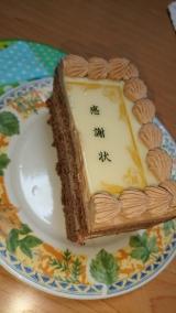 最高に気に入った感謝状ケーキの画像(2枚目)