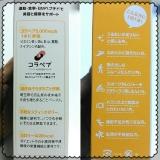 柚子味コラーゲンゼリー「BMペプチド5000」☆株式会社ニッタバイオラボ の画像(5枚目)