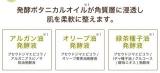 「発酵ボタニカル美容で柔らかな肌へ〜ハイスキンエッセンスリッチバーム」の画像(3枚目)