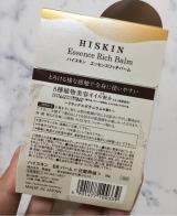 「発酵ボタニカル美容で柔らかな肌へ〜ハイスキンエッセンスリッチバーム」の画像(2枚目)