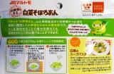 【マルトモ】白菜そぼろあん:ダシが効いた減塩温野菜を手軽にいただくの画像(3枚目)