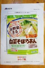 【マルトモ】白菜そぼろあん:ダシが効いた減塩温野菜を手軽にいただくの画像(1枚目)