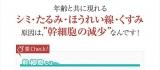 「幹細胞の力でマイナス15歳の肌に?☆」の画像(3枚目)
