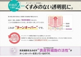 「幹細胞の力でマイナス15歳の肌に?☆」の画像(8枚目)