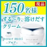 「現品150名様】日本酒酵母×乳酸菌「プモアクリーム」モニター!<日本盛>」の画像(1枚目)
