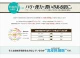 「幹細胞の力でマイナス15歳の肌に?☆」の画像(5枚目)