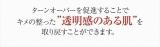 「幹細胞の力でマイナス15歳の肌に?☆」の画像(9枚目)