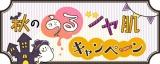 「もっとキレイなボディになる現品モニター☆」の画像(2枚目)