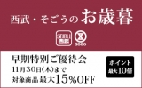 「   [コスメ] 資生堂「紫舟」限定コレクション、雪肌精限定キット、バーバリービューティーBOX登場! 」の画像(34枚目)