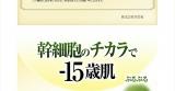 「幹細胞の力でマイナス15歳の肌に?☆」の画像(26枚目)