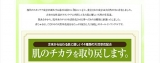 「幹細胞の力でマイナス15歳の肌に?☆」の画像(14枚目)