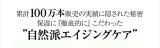 「幹細胞の力でマイナス15歳の肌に?☆」の画像(11枚目)