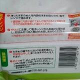 ≪モニター≫テーブルマーク 冷凍食品4品の画像(6枚目)
