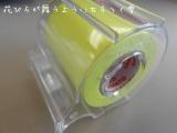 「   モニター当選『貼ってはがせるテープ型フセン』 」の画像(3枚目)