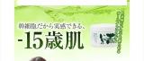 「幹細胞の力でマイナス15歳の肌に?☆」の画像(20枚目)
