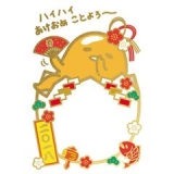 「   [年賀状] 2018年は戌年!可愛すぎるサンリオ年賀状をチェックして☆(今年も残り約2ヶ月っ!) 」の画像(490枚目)