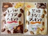 「共立食品ナッツ秋冬新商品♪」の画像(4枚目)