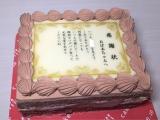 「感謝状ケーキ」の画像(1枚目)