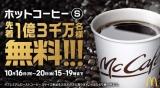 「   本日から先着でマクドナルドdeホットコーヒーが無料!! 」の画像(1枚目)
