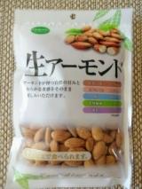 「共立食品ナッツ秋冬新商品♪」の画像(2枚目)