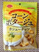 「共立食品ナッツ秋冬新商品♪」の画像(3枚目)
