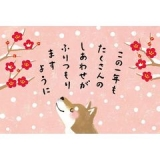 「   [年賀状] 2018年は戌年!可愛すぎるサンリオ年賀状をチェックして☆(今年も残り約2ヶ月っ!) 」の画像(484枚目)