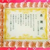 「*ありがとうの気持ちが伝わる♡感謝状ケーキ* 」の画像(5枚目)