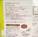 「【美容】クッションファンデ購入!&リピ中コラーゲン」の画像(8枚目)