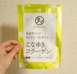 「【美容】クッションファンデ購入!&リピ中コラーゲン」の画像(7枚目)