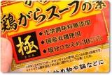 「オイスターソース極&がらあじ極(きわみ)鶏がらスープの素」の画像(7枚目)