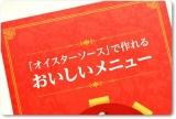 「オイスターソース極&がらあじ極(きわみ)鶏がらスープの素」の画像(8枚目)
