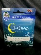 ★D sleep★の画像(1枚目)