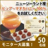 マヌカハニー100%飴タイプ「ドロップレット」の画像(1枚目)