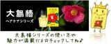 「大島椿」の画像(3枚目)