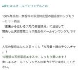 「[本日締切] 無料モニター オールインワンジェル♡moniplaファンブログ」の画像(2枚目)