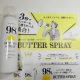 「【3秒保湿!】★BUTTER SPRAY★ペリカン石鹸」の画像(1枚目)