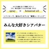「ボディ用スピーディー保湿スプレー【バタースプレー】③」の画像(3枚目)
