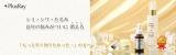 「超贅沢!あの「水溶性RSフラーレン」を贅沢に高濃度配合した美容原液 or 美容クリームが試せるぅ(⋈◍>◡<◍)。✧♡」の画像(1枚目)