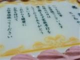 「   なかなか伝えられない感謝をケーキに。 」の画像(6枚目)