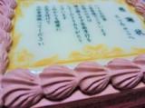 「   なかなか伝えられない感謝をケーキに。 」の画像(7枚目)