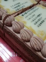 「   なかなか伝えられない感謝をケーキに。 」の画像(9枚目)