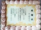「   なかなか伝えられない感謝をケーキに。 」の画像(5枚目)